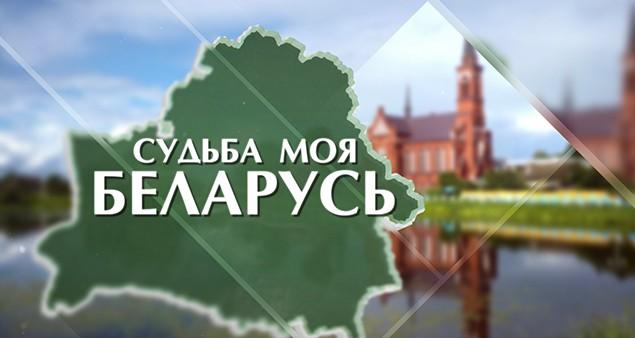 Судьба моя – Беларусь