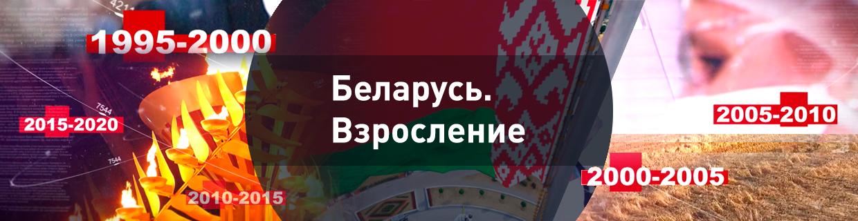 Беларусь. Взросление
