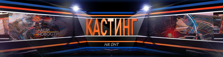Кастинг телеведущих на ОНТ