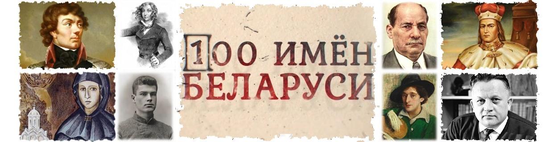 100 имён Беларуси