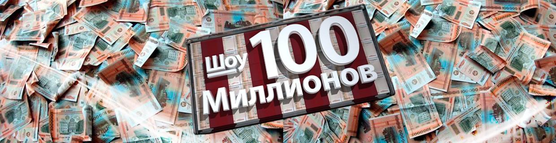 100 миллионов
