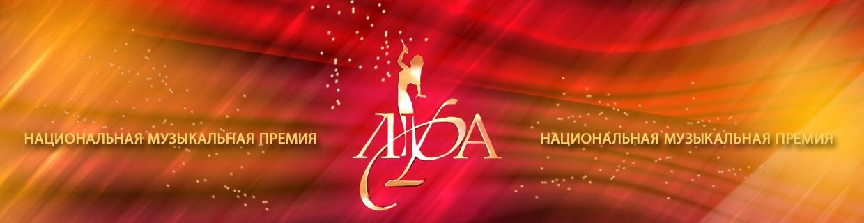 Национальная музыкальная премия в области популярной музыки «Лира»