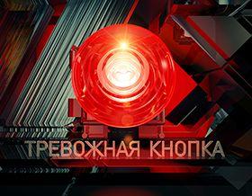 Телеканал ОНТ представит 21 декабря новый проект «Тревожная кнопка»