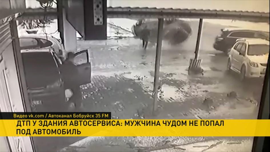 В Бобруйске мужчина чудом не попал под летящий на него и кувыркающийся автомобиль.